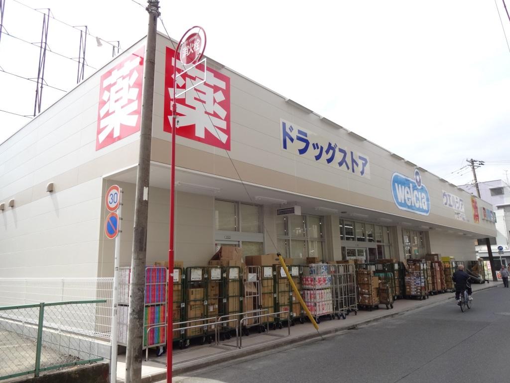 ドラックストア ウエルシア川崎平間店(ドラッグストア)まで510m