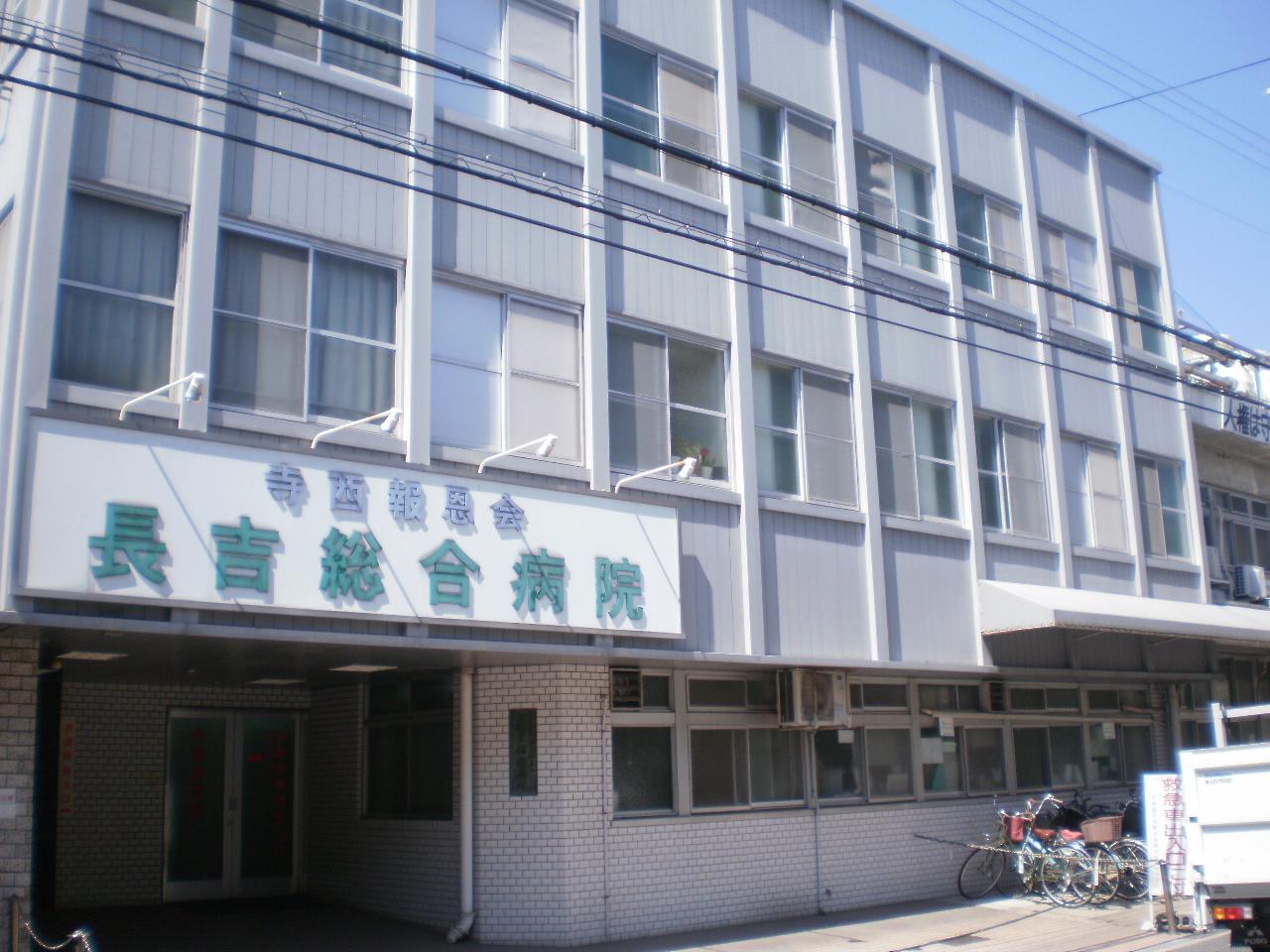 病院 医療法人寺西報恩会長吉総合病院(病院)まで404m