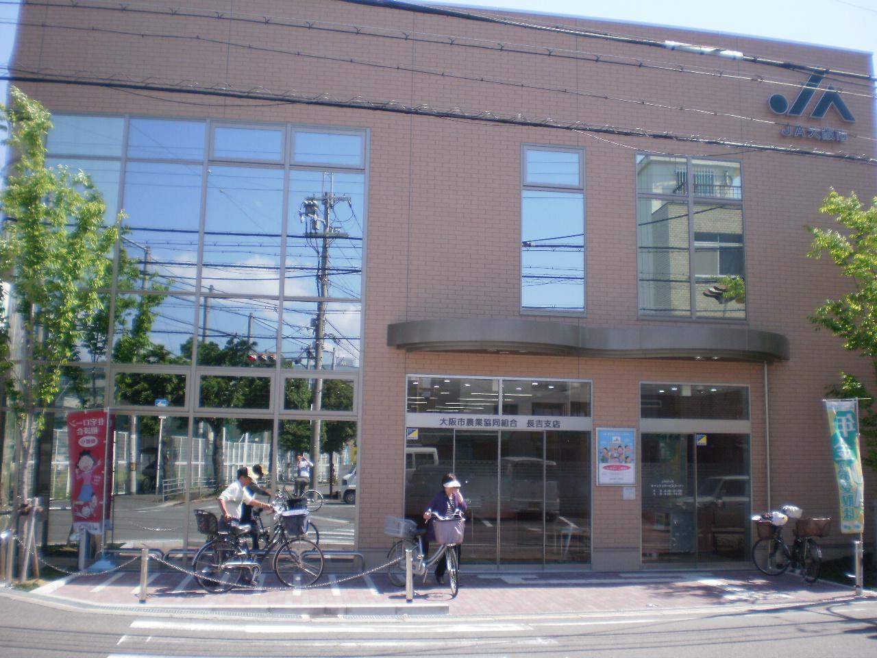 銀行 JA大阪市長吉支店(銀行)まで487m