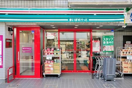 スーパー まいばすけっと明大前店(スーパー)まで104m