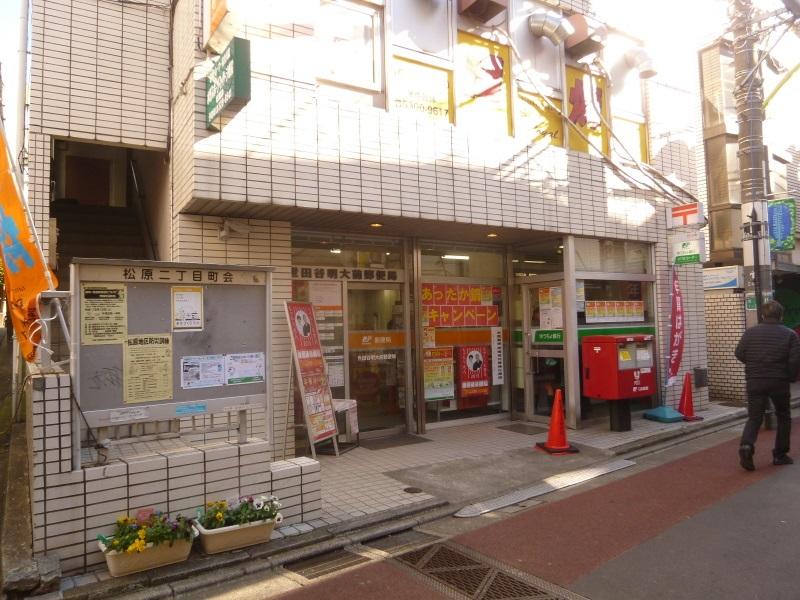 郵便局 世田谷明大前郵便局(郵便局)まで426m