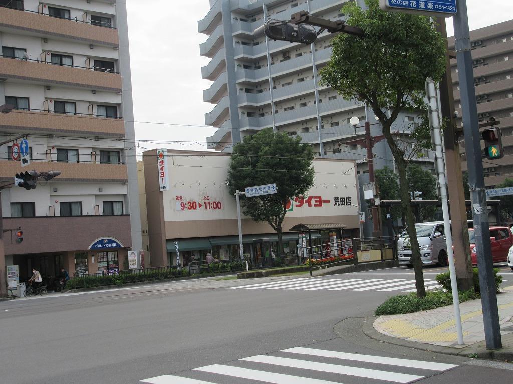 スーパー タイヨー荒田店(スーパー)まで360m