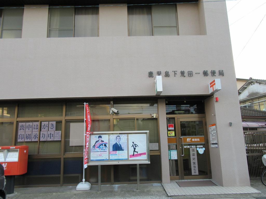郵便局 鹿児島下荒田一郵便局(郵便局)まで268m