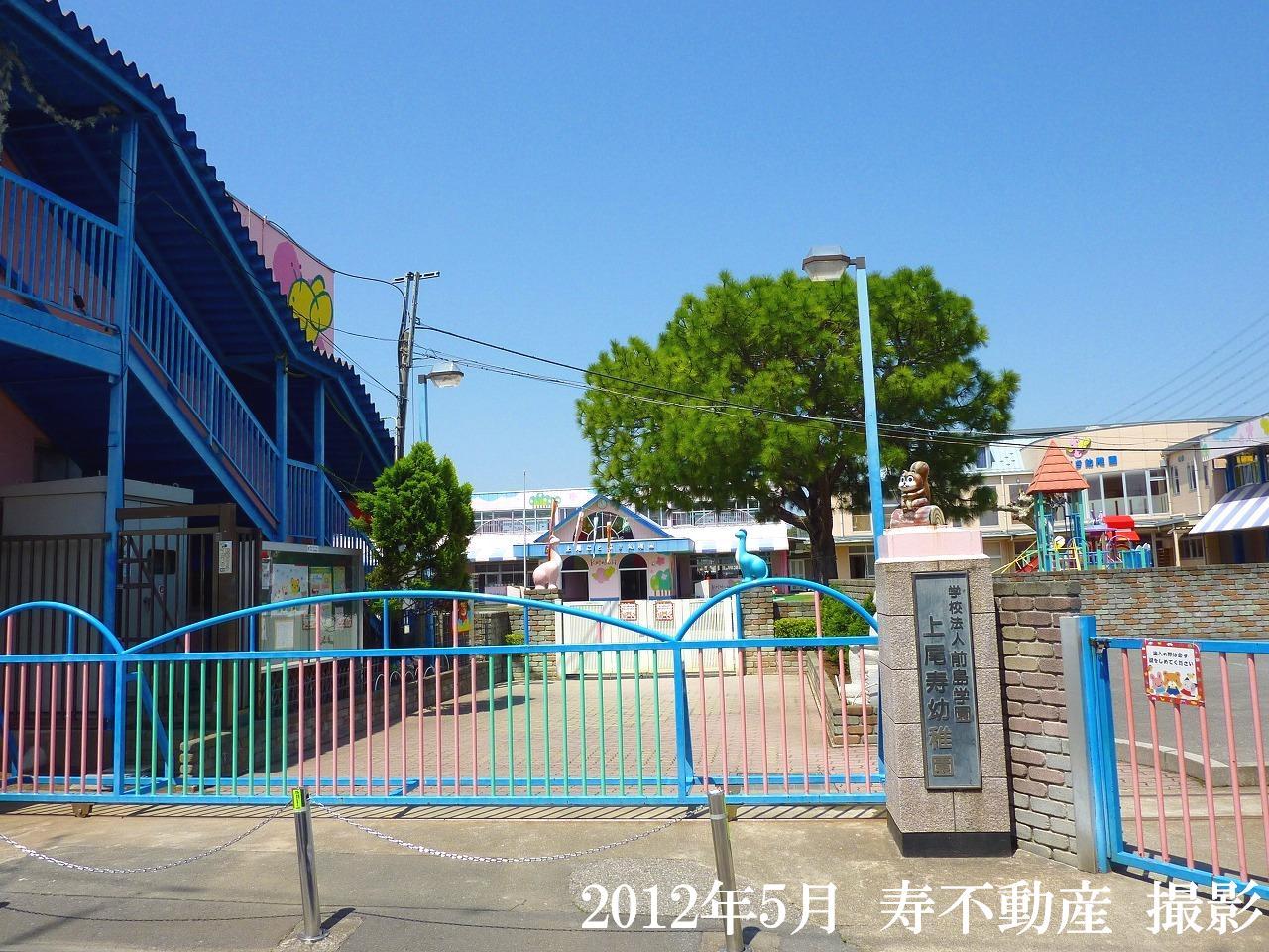 幼稚園・保育園 上尾寿幼稚園(幼稚園・保育園)まで611m