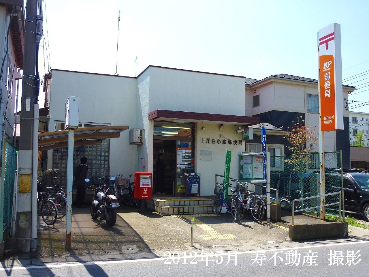 郵便局 上尾白小鳩郵便局(郵便局)まで152m
