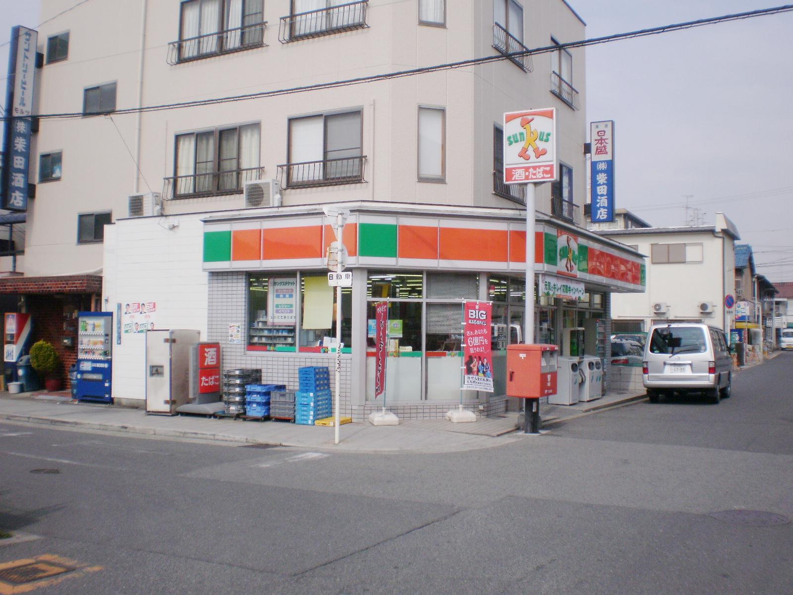 コンビニ サンクス住道矢田店(コンビニ)まで254m