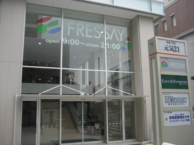 スーパー フレッセイ前橋プラザ店(スーパー)まで1064m