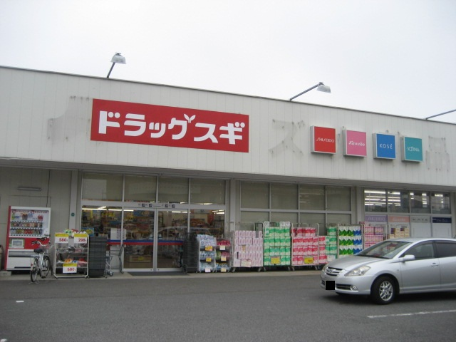 ドラックストア ドラッグスギ朝日町店(ドラッグストア)まで699m