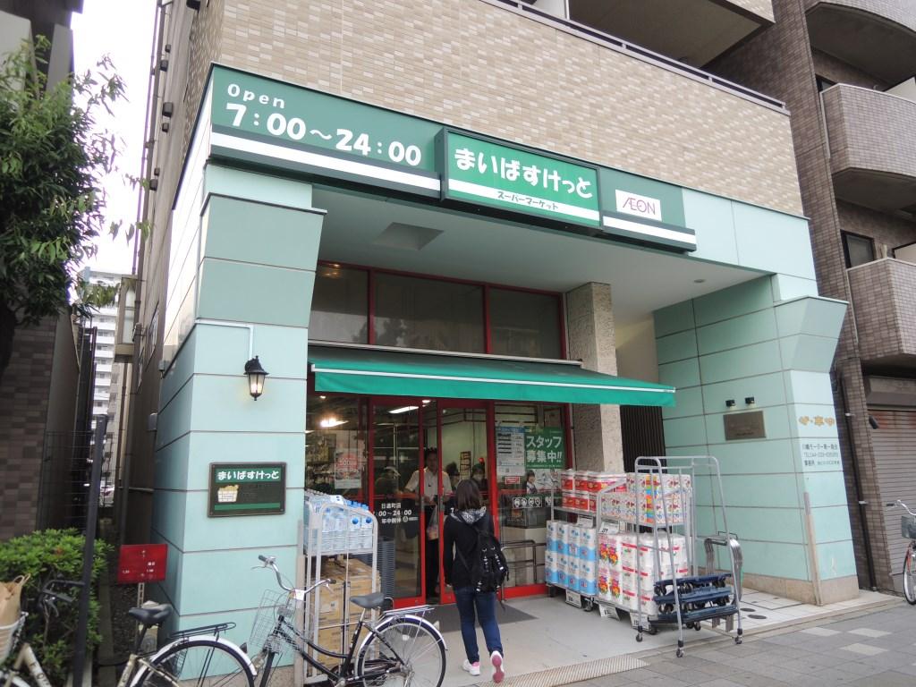 スーパー まいばすけっと日進町店(スーパー)まで640m