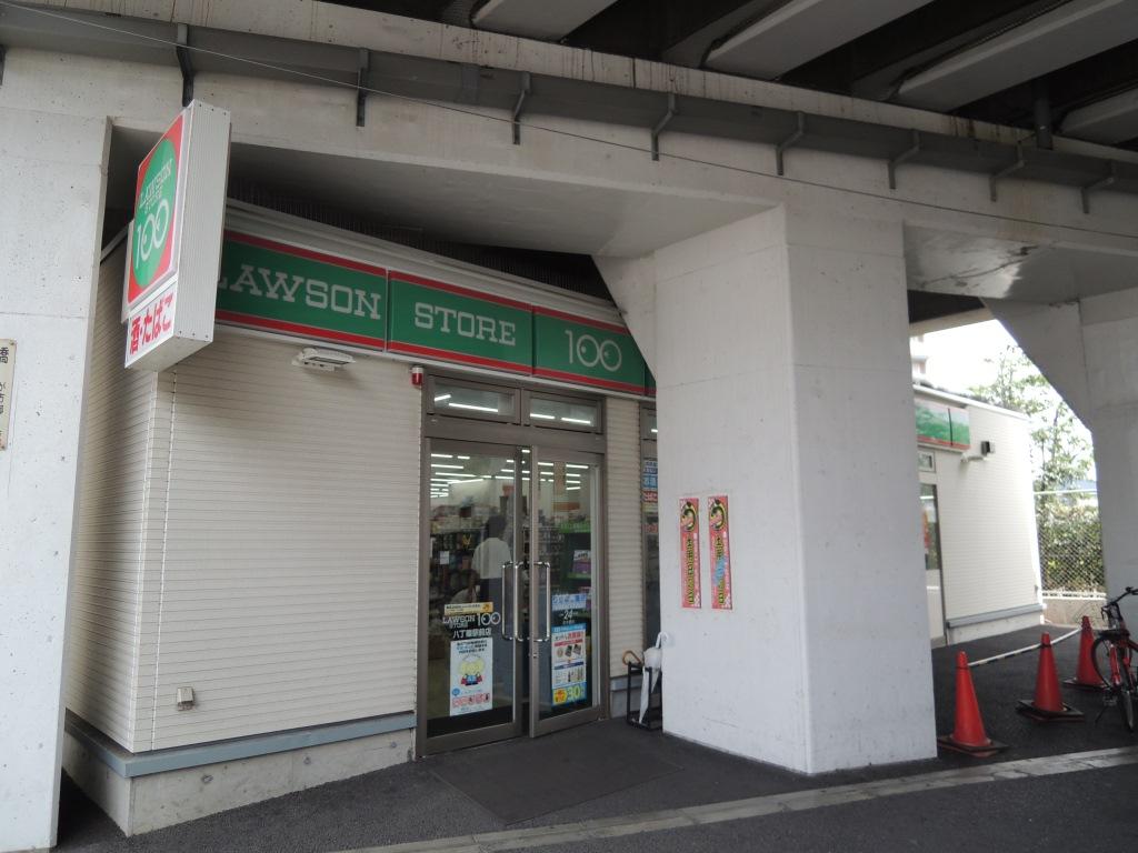コンビニ ローソンストア100八丁畷駅前店(コンビニ)まで262m