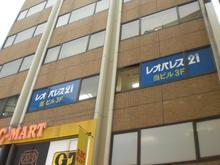 【店舗写真】(株)レオパレス21レオパレスセンター池袋