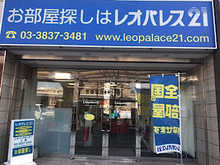 【店舗写真】(株)レオパレス21レオパレスセンター上野