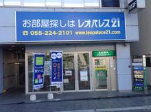 【店舗写真】(株)レオパレス21レオパレスセンター甲府