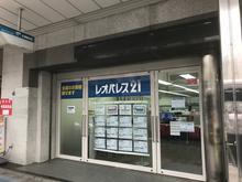 【店舗写真】(株)レオパレス21レオパレスセンター横須賀