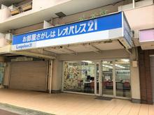 【店舗写真】(株)レオパレス21レオパレスセンター勝田台