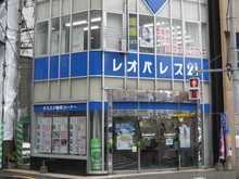 【店舗写真】(株)レオパレス21レオパレスセンター田無