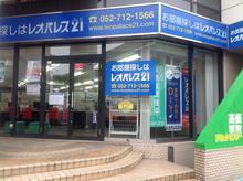 【店舗写真】(株)レオパレス21レオパレスセンター大曽根