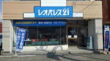 【店舗写真】(株)レオパレス21レオパレスセンター高岡