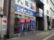 【店舗写真】(株)レオパレス21レオパレスセンター長崎