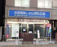 【店舗写真】(株)レオパレス21レオパレスセンター佐世保