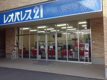 【店舗写真】(株)レオパレス21レオパレスセンターつくば