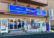 【店舗写真】アパマンショップ瀬田店(株)エルアイシー