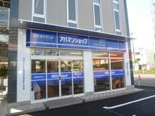 【店舗写真】アパマンショップ堅田店(株)エルアイシー