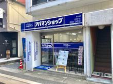 【店舗写真】アパマンショップ石山店(株)エルアイシー