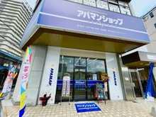 【店舗写真】アパマンショップ彦根店(株)エルアイシー