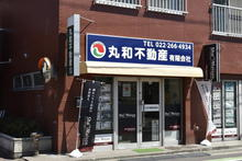 【店舗写真】トップハウザー丸和不動産(有)