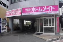【店舗写真】ホームメイトFC守口大日店(株)EASTコーポレーション
