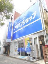 【店舗写真】アパマンショップ吉塚店(株)アパマンショップリーシング福岡