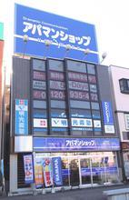 【店舗写真】アパマンショップ小郡駅前店(株)アパマンショップリーシング福岡