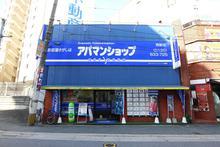 【店舗写真】アパマンショップ西新店(株)アパマンショップリーシング福岡