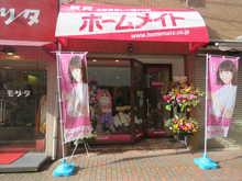 【店舗写真】ホームメイトFC小阪店Y'sエステート(株)