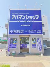 【店舗写真】アパマンショップ小松原店レンタルハウス(株)