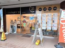 【店舗写真】センチュリー21(株)エステル大宮支店