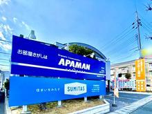 【店舗写真】アパマンショップ青江店(株)サンホーム岡山
