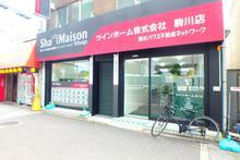 【店舗写真】ツインホーム(株)駒川店