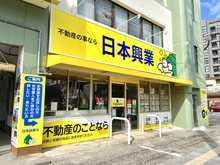 【店舗写真】日本興業(株)