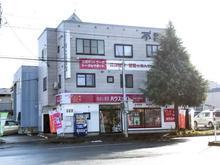 【店舗写真】ハウスメイトネットワーク弘前店(株)第一不動産