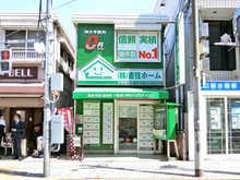 【店舗写真】(株)吉住ホーム中野新橋店