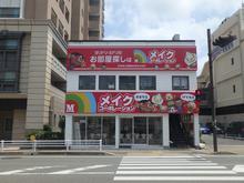 【店舗写真】(株)メイク・コーポレーション春日原店