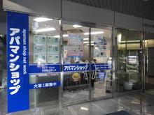 【店舗写真】アパマンショップ本町店(株)アパートナー