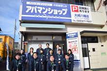 【店舗写真】アパマンショップ大崎八幡店(株)アパートナー