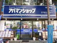 【店舗写真】アパマンショップ中目黒店(株)アパートナー