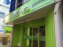 【店舗写真】(株)アパートナー盛岡中央店