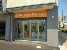 【店舗写真】(株)アパートナー熊本中央店