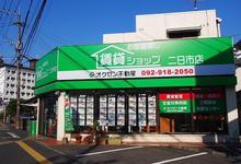 【店舗写真】(株)オクゼン不動産二日市店