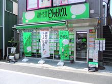 【店舗写真】ピタットハウス用賀支店(株)エイチ・アイ・トラスト